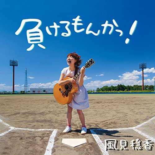 [Single] 風見 穏香 – 負けるもんかっ! (2015.08.05/MP3/RAR)
