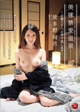 Xem Yui Hatano – The Forbidden Hot Spring Travel