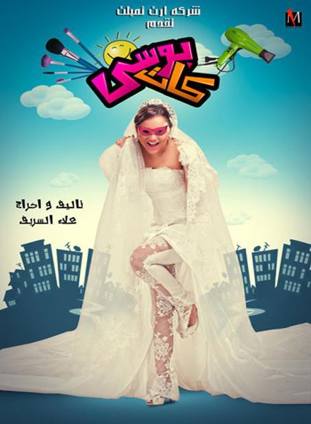 مشاهدة فيلم بوسى كات اون لاين كامل dvd يوتيوب ماى ايجى عرب سيد