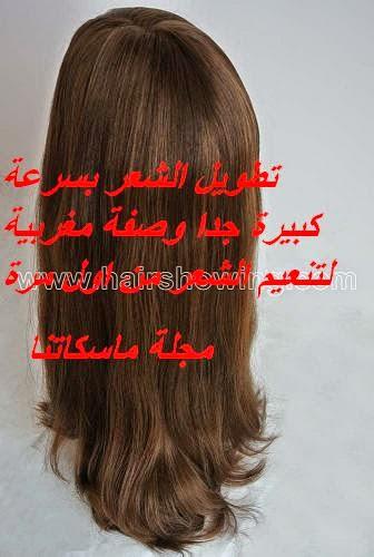 تطويل الشعر بسرعة كبيرة جدا وصفة مغربية لتنعيم الشعر من اول مرة مجلة ماسكاتنا