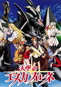 La Vision de Escaflowne Audio Latino