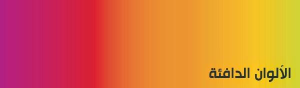 الألوان الدافئة