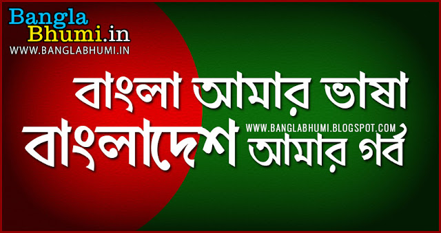 Bangladesh Bijoy Dibosh Image in Bengali