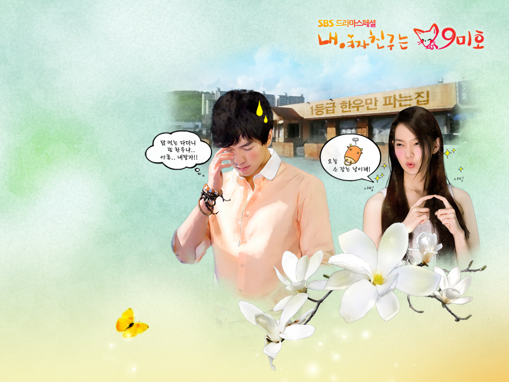 http://4.bp.blogspot.com/-NRyCMWQ-2t4/T5_KAQElXGI/AAAAAAAAAQE/9KI4HD9S-b4/s1600/My-afriend-is-a-Gumiho-Official-Wallpaper-My-afriend-is-a-Nine-tailed-Fox-No-Min-Woo-Lee-Seung-Ki-Shin-Min-Ah.jpg