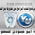 تحميل برنامج your uninstaller لحذف البرامج من جذورها مع التفعيل