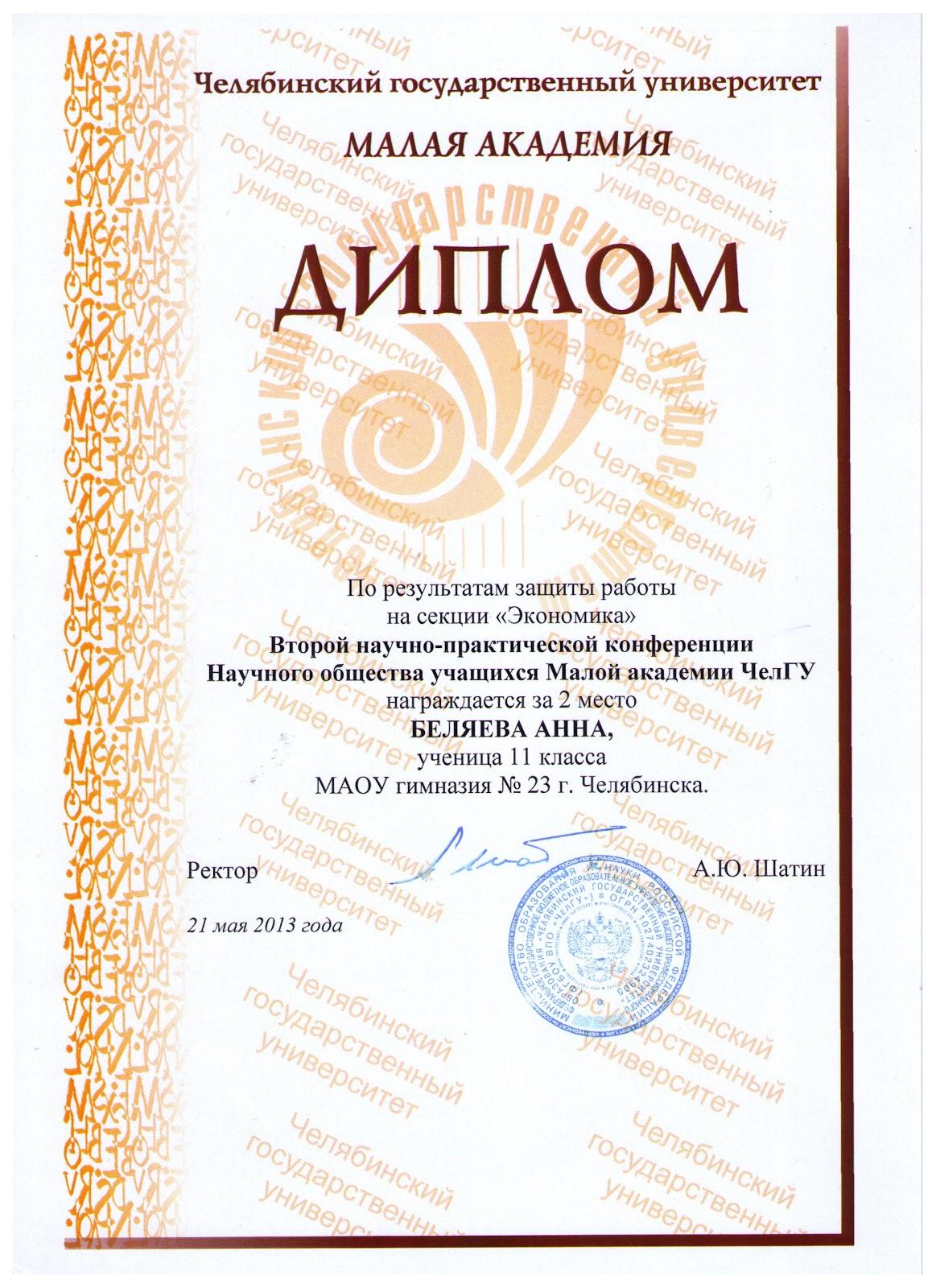 Обществознание про В добрый путь выпускники  Анна собирается продолжить занятия экономикой сейчас она абитуриентка экономического факультета Челябинского государственного университета