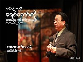 Rev. Dr. Latt Yishey