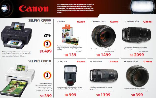 اسعار اكسسوارات وعدسات الكاميرات فى عروض مكتبة جرير يناير و فبراير 2014