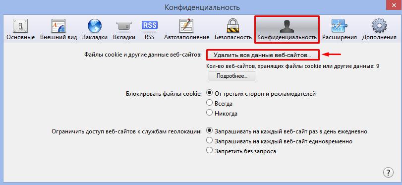 Удалить cookies в internet explorer 3 удалить cookies в браузере internet explorer 3