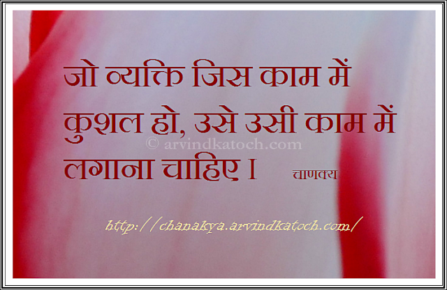 work, skilled, Chanakya, Hindi, Thought, Quote
