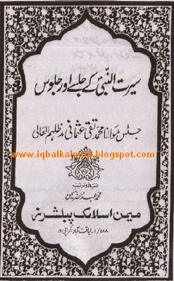 Seerat Un Nabi S-A-W  K Juloos O Jalse By Mufti Taqi Usmani