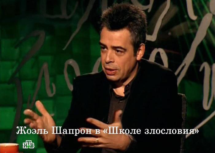 Жоэль Шапрон в «Школе злословия»