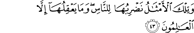 Surat Al 'Ankabut Ayat 43