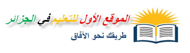 الموقع الاول للتعليم في الجزائر