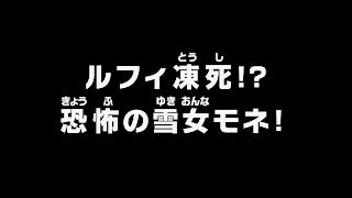 One Piece Episode 609