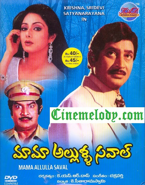 Mama Allulla Saval Telugu Mp3 Songs Free  Download  1980