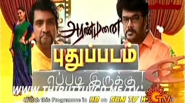 Puthu Padam Eppadi Irukku – Aranmanai – Film Review | Dt 21-09-14 Sun Tv 21st September 2014