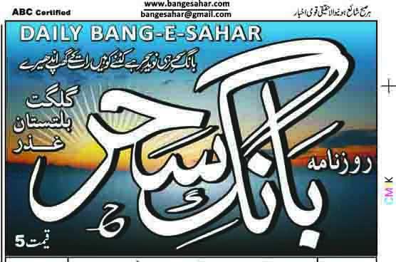DAILY BANG-E-SAHAR