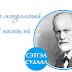 Зигмунд Фройд мэндэлсний 159 жилийн ой