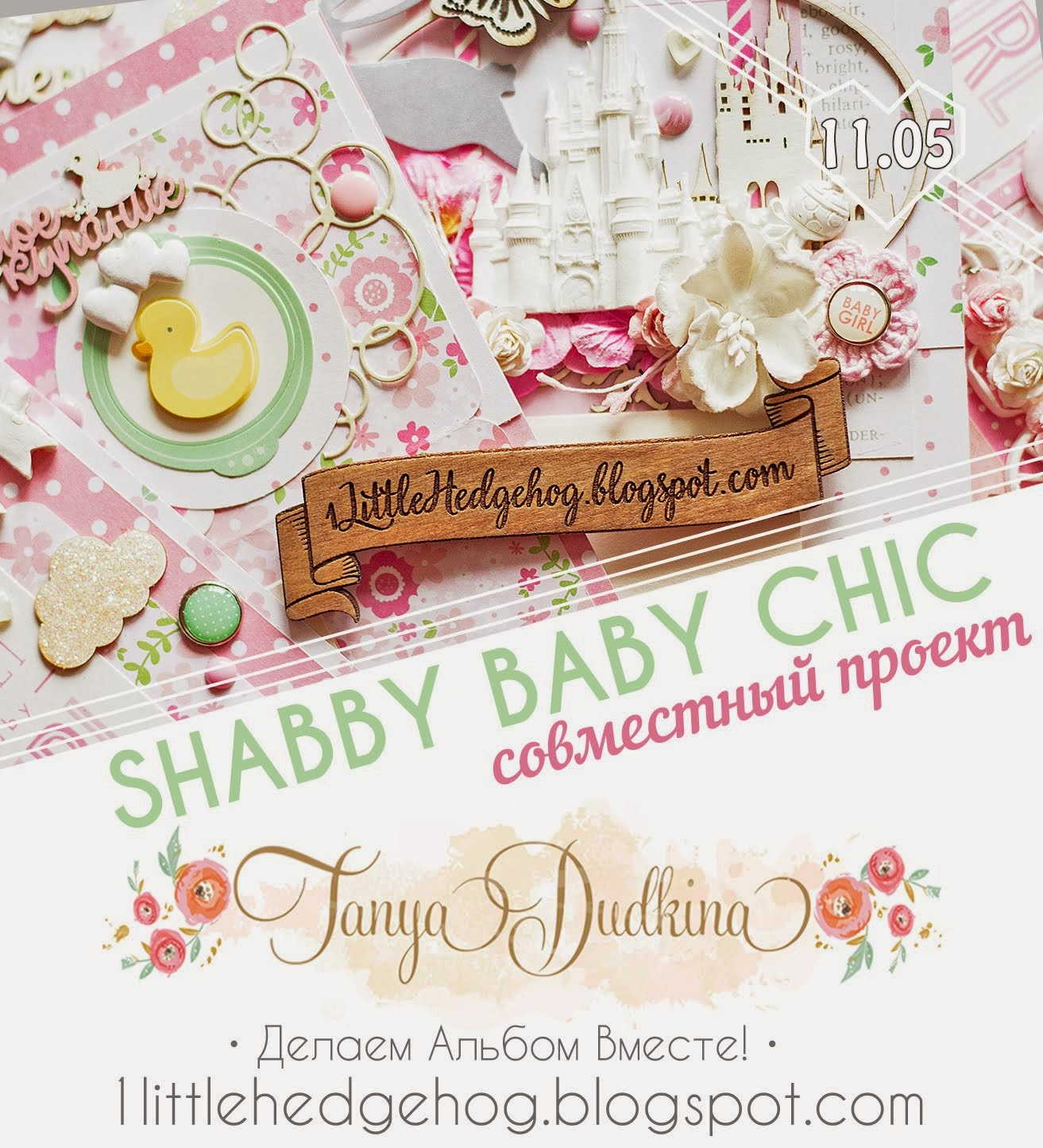 """Совместный проект """"Shabby Baby Chic"""" - детский альбом о самых волшебных моментах :)"""