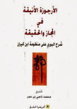 الأرجوزة الأنيقة  في المجاز والحقيقة - التهامي بن محمد البوري pdf
