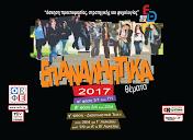 ΕΠΑΝΑΛΗΠΤΙΚΑ ΘΕΜΑΤΑ ΟΕΦΕ 2016 - 2017