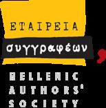 Εταιρεία Συγγραφέων