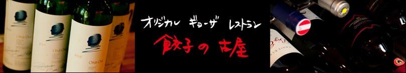 泰三日記 餃子の古屋