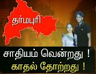 Ilavarasan Divya – Sirappu Vivatham