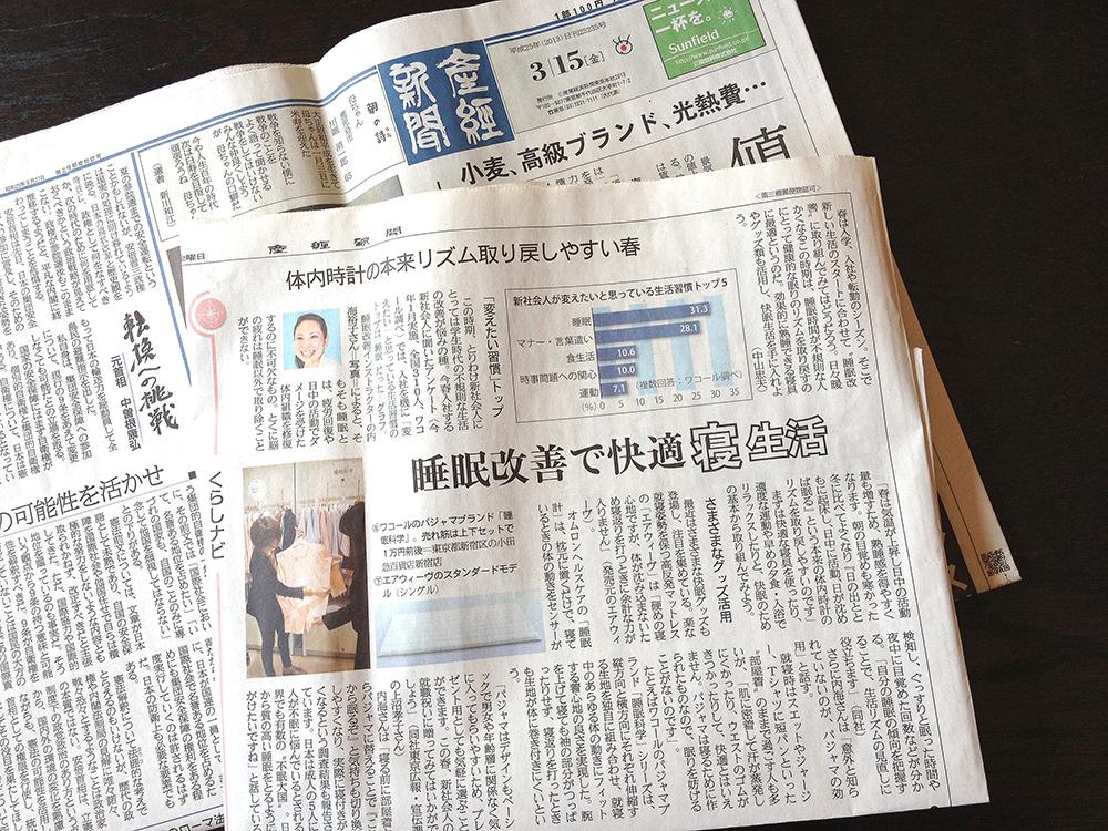 産経新聞 平成25年3月15日号[2013年03月15日]
