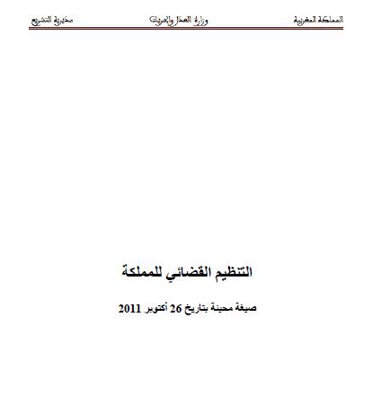 التنظيم القضائي للمملكة: تحيين 26-10-2011