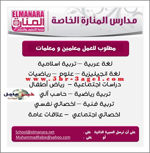 مطلوب فوراً معلمين ومعلمات لمدارس المنارة - التقديم على الانترنت حتى 10 / 8 / 2015