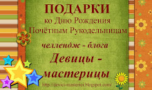 Подарки почетным