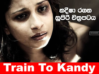 Trip to kandy - Sinhala movie
