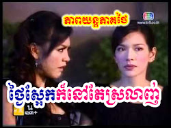 [ Movies ] Thngai Sa-ek Kor Nov Te Srolanh - Thai Movies - [ 124 part(s) ]