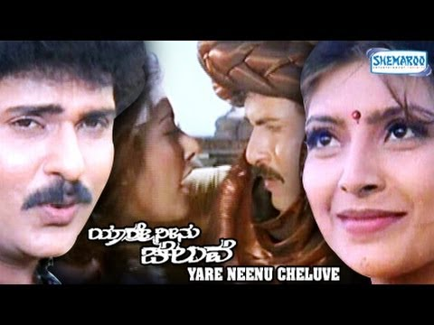 Yaare Neenu Cheluve Kannada movie mp3 song  download or online play