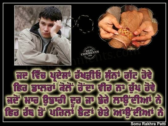 Raksha Bandhan Wishes sms quotes Punjabi Poems Greetings Punjabi 2014