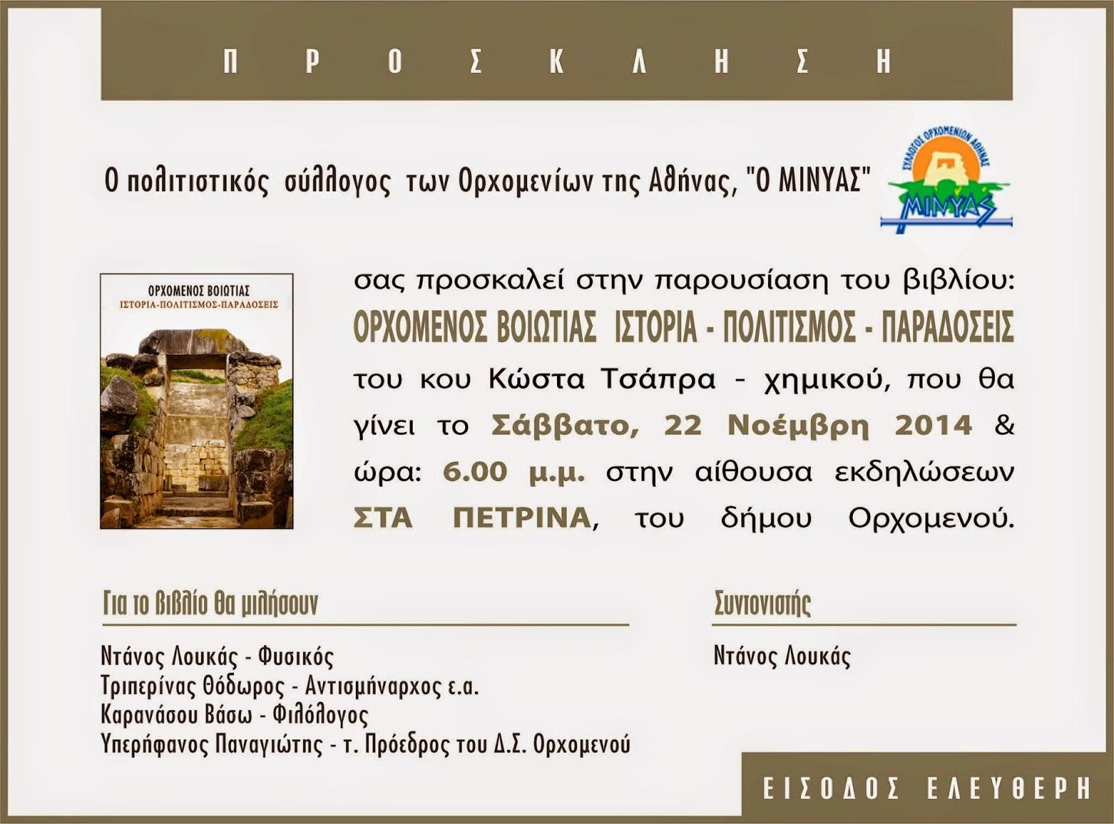 """""""Ορχομενός, Ιστορία - Πολιτισμός - Παραδόσεις"""""""