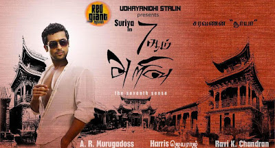 7aam Arivu Song