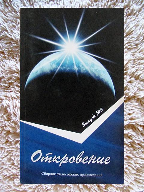 Сборник Откровение, выпуск №5