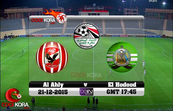 مشاهدة مباراة الأهلي وحرس الحدود اليوم 22-12-2015 في الدوري المصري