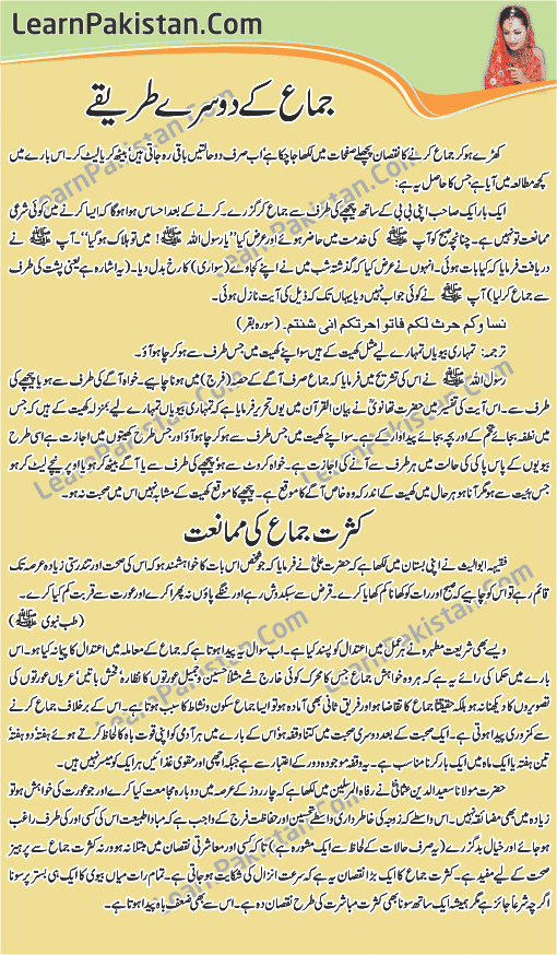 about marriage night in urdu � free book to read about