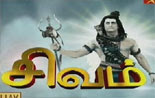 sivam Shivam 07 03 2013 | Sivam Vijay Tv Tamil Serial