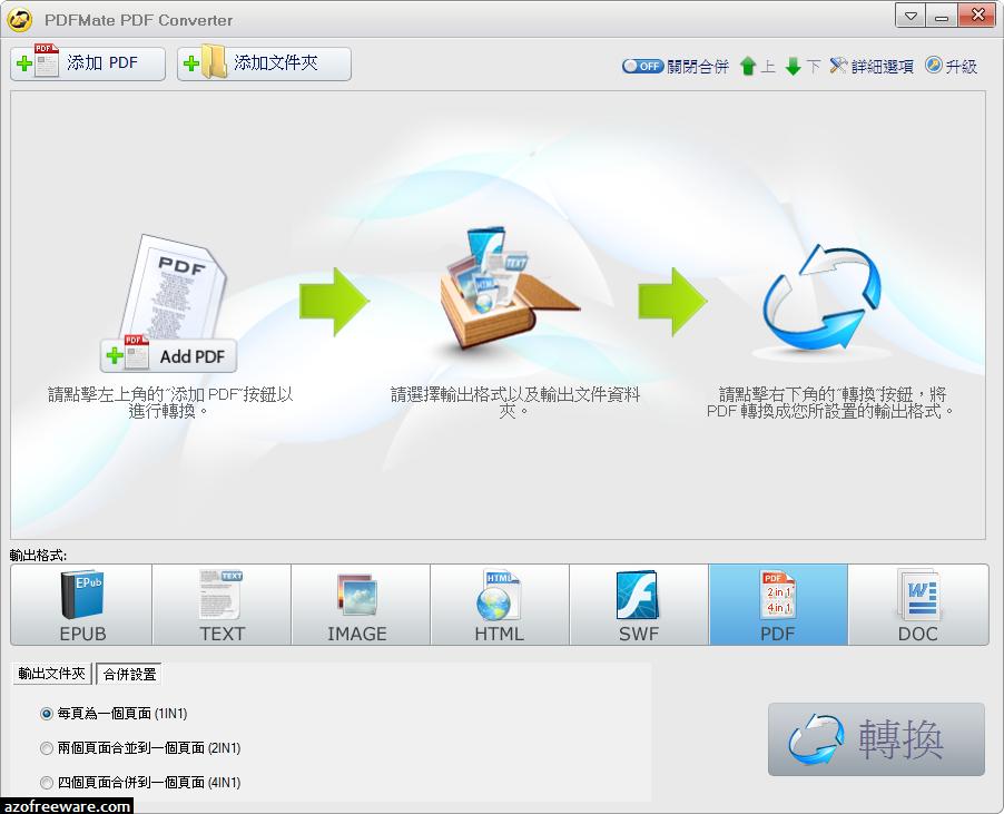 PDFMate PDF Converter Free 1.88 免安裝中文版 - PDF轉檔兼合併免費軟體