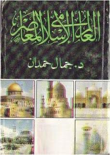 كتاب العالم الاسلامي المعاصر - جمال حمدان