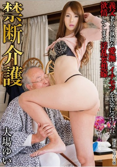 Forbidden Care Yui Oba HD