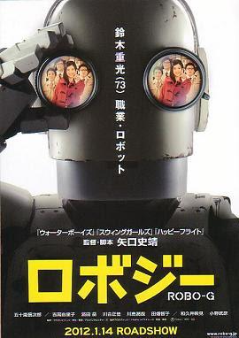 Robo-G dirigida por Shinobu Yaguchi