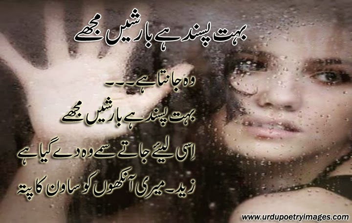urdu barish poetry