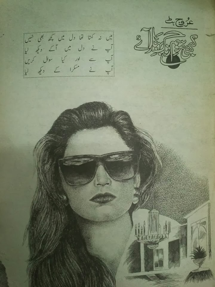 Mausam E Bahar Essay In Urdu