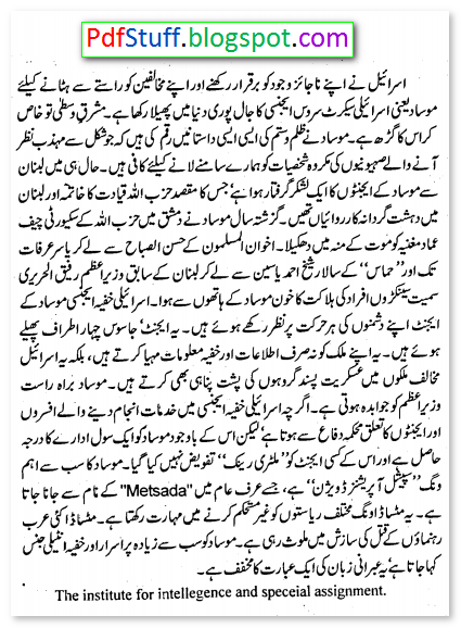 Sample of the Urdu novel Falasteen Mein Mossad Ki Dehshat Gardi